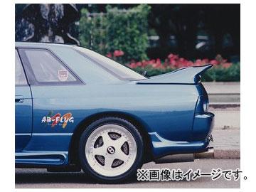 アブフラッグ リアマッドガード ニッサン スカイラインGT-R R32 RB20 1989年05月~1992年11月