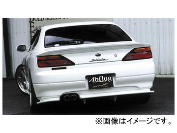 アブフラッグ リアスポイラー(GFRP) ニッサン シルビア S15 SR20 1999年01月~2002年01月