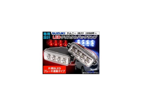 AP LEDクリスタルバックライト ホワイト/レッド FLUX 16連 ブレーキ連動タイプ AP-DL-S08-W/R 入数:1セット(左右) スズキ ジムニー JB23 1998年10月~