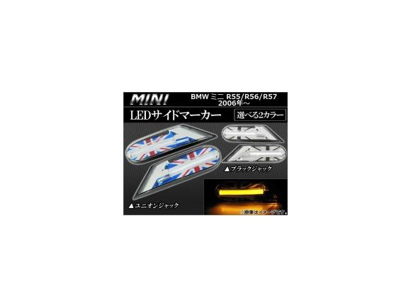 AP LEDサイドマーカー ミニ(BMW) R55,56,R57 2006年~ 選べる2デザイン APSDMINR56 入数:1セット(左右)