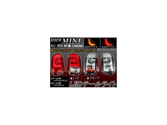 AP LEDテールランプ 左リアフォグランプ/右バックランプ ミニ(BMW) R55 後期 クラブマン 2010年~ 選べる4タイプ APTLMINR55 入数:1セット(左右)