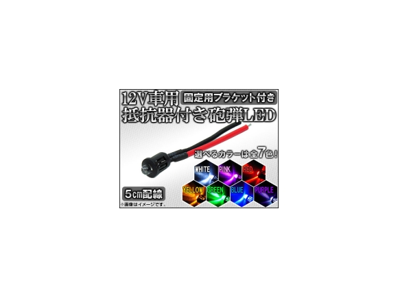 AP 12V専用 抵抗器付き 新作販売 砲弾LED APBC-3MM-5CM 5cm配線 選べる7カラー 超激安