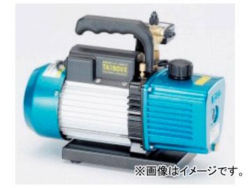 タスコジャパン オイル逆流防止弁付小型高性能ツーステージ真空ポンプ(2ポールモーター) TA150VX