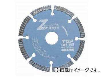 トップ工業/TOP ダイヤモンドホイール波形セグメント TWS-125 JAN:4975180888396