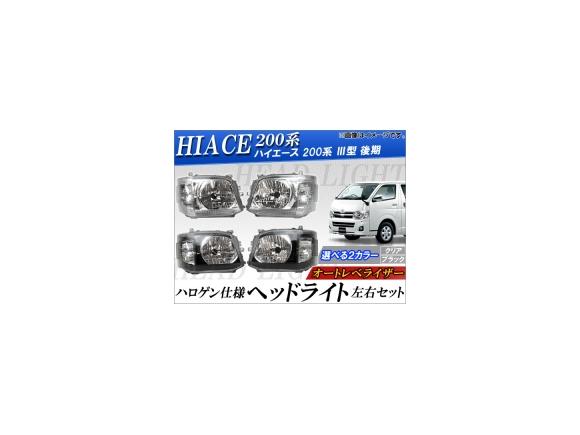 AP ハロゲン仕様ヘッドライト オートレベライザー トヨタ ハイエース 200系 III型(後期) 標準/ワイドボディ 2010年08月~ 選べる2カラー AP-TN0322-ELECTRIC 入数:左右セット