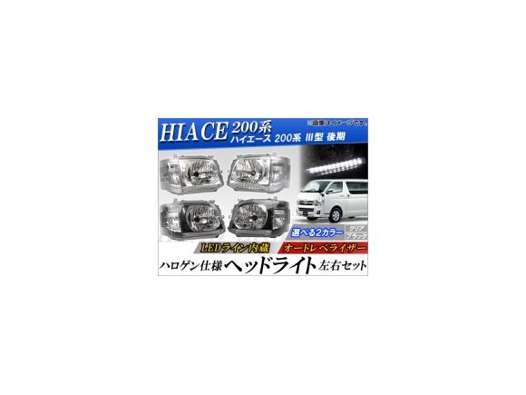 AP ハロゲン仕様ヘッドライト オートレベライザー LEDライン内蔵 トヨタ ハイエース 200系 III型(後期) 標準/ワイドボディ 2010年08月~ 選べる2カラー AP-TN0322-LED-ELECTRIC 入数:左右セット
