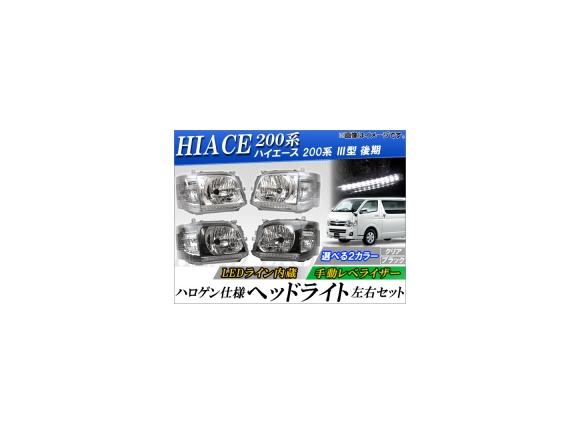 AP ハロゲン仕様ヘッドライト 手動レベライザー LEDライン内蔵 トヨタ ハイエース 200系 III型(後期) 標準/ワイドボディ 2010年08月~ 選べる2カラー AP-TN0322-LED-HANDROLL 入数:左右セット