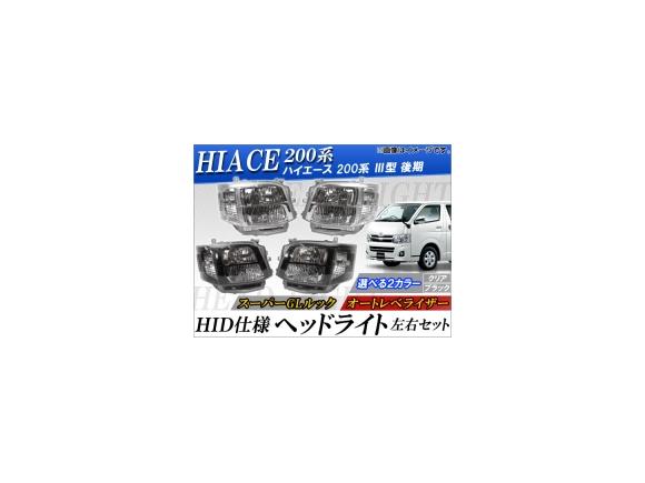 AP HID仕様ヘッドライト オートレベライザー トヨタ ハイエース 200系 III型(後期) 選べる2カラー AP-TN0330-ELECTRIC 入数:左右セット