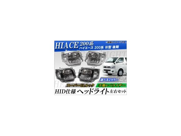 AP HID仕様ヘッドライト 手動レベライザー トヨタ ハイエース 200系 III型(後期) 選べる2カラー AP-TN0330-HANDROLL 入数:左右セット