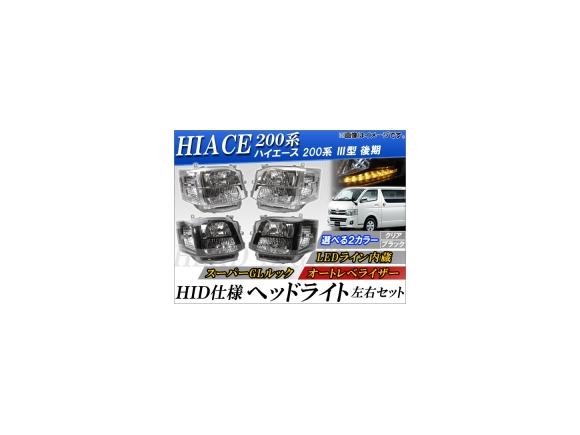 AP HID仕様ヘッドライト オートレベライザー LEDライン内蔵 トヨタ ハイエース 200系 III型(後期) 選べる2カラー AP-TN0330-LED-ELECTRIC 入数:左右セット