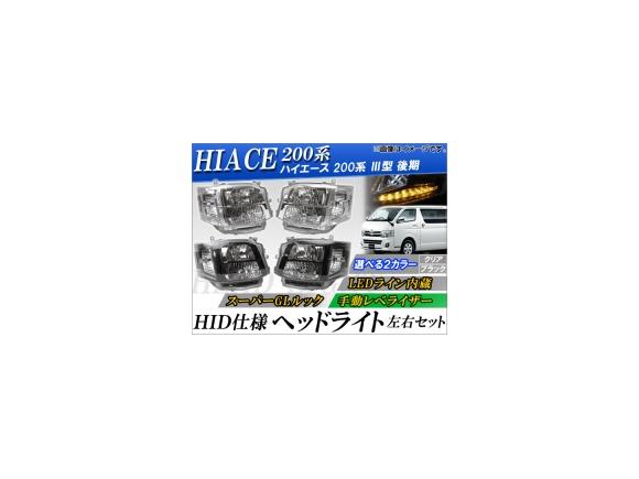 AP HID仕様ヘッドライト 手動レベライザー LEDライン内蔵 トヨタ ハイエース 200系 III型(後期) 選べる2カラー AP-TN0330-LED-HANDROLL 入数:左右セット