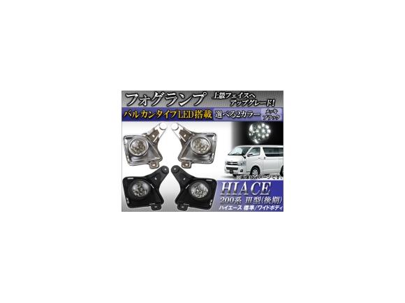 AP バルカンタイプLED搭載フォグランプ トヨタ ハイエース 200系 III型(後期) 標準/ワイドボディ 2010年08月~2012年04月 選べる2カラー AP-TN0337-LED 入数:1セット(左右)