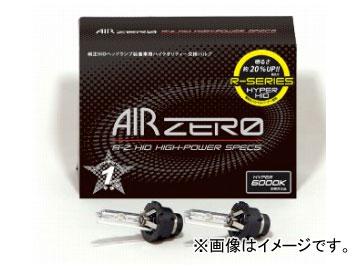 シーバスリンク AIR ZERO Rシリーズ 純正交換バルブ Hyper5000K D2S/R RAR5000
