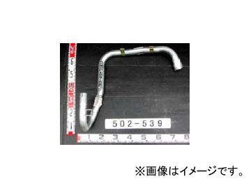 YSK/山脇産業 トラック用テールパイプ 502-539 マツダ タイタン