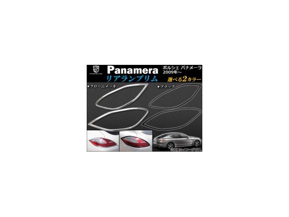 AP リアランプリム ポルシェ パナメーラ 2009年~ 選べる2カラー AP-1PS301-02 入数:1セット(2ピース)