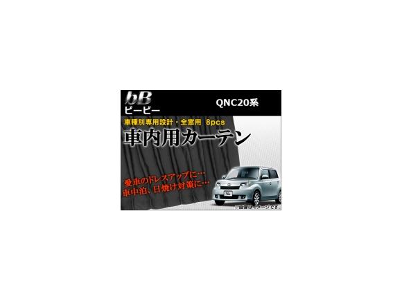 AP 車種別専用カーテンセット AP-CT02 入数:1セット(8ピース) トヨタ bB 20系(QNC20,QNC21,QNC25) 2005年12月~