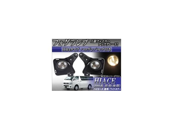 AP フォグランプ HB4ハロゲンバルブ付き APHC2011-FOG 入数:1セット(左右) トヨタ ハイエース 200系 III型(後期) 標準/ワイドボディ 2010年08月~2012年04月