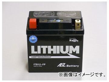 2輪 AZ 二輪リチウムイオンバッテリー ITB12-FP JAN:4950545351166