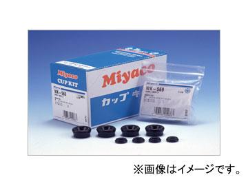ミヤコ/Miyaco カップキット WK-1057