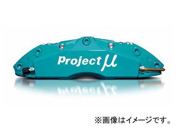 プロジェクトミュー FORGED SPORTS CALIPER 4Pistons x 4Pads SLIM ブレーキキャリパーキット FS44S-H109 フロント ホンダ エリシオン RR1/3