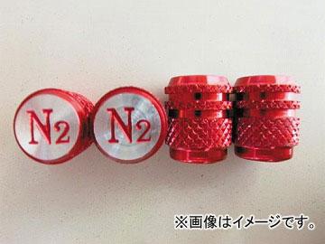 2輪 デュラボルト N2バルブキャップ チッソ用 品番:P034-4868 入数:100個セット JAN:4542880038682