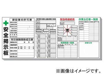 ユニット/UNIT 土木用掲示板 品番:313-906A
