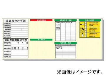 ユニット/UNIT 土木用掲示板 品番:313-909
