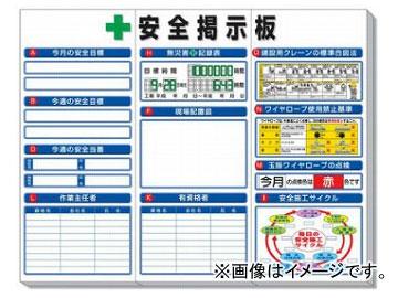 ユニット/UNIT 安全掲示板(中) 標準タイプ 品番:313-921