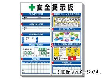 ユニット/UNIT 安全掲示板(小) 標準タイプ 品番:313-942
