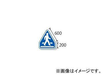 ユニット/UNIT 通路用標識 横断歩道 品番:395-481