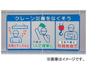 ユニット/UNIT 風抜けメッシュ標識(ピクト3連) クレーン災害をなくそう 品番:343-31A