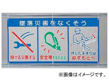 ユニット/UNIT 風抜けメッシュ標識(ピクト3連) 墜落災害をなくそう 品番:343-34