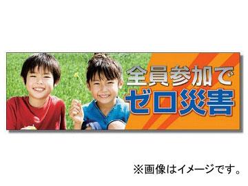 ユニット/UNIT スーパージャンボスクリーン(建設現場用) 全員参加でゼロ災害 品番:920-34A