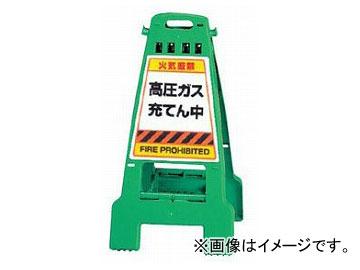 ユニット/UNIT カンバリ 緑 高圧ガス充てん中 品番:868-894