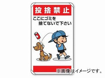 ユニット/UNIT 環境美化標識 投捨禁止 品番:837-26