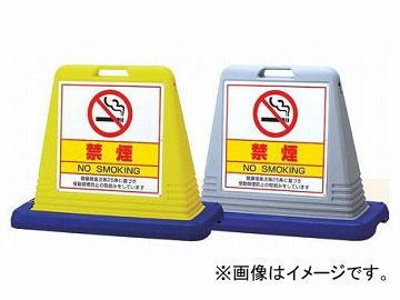 ユニット/UNIT サインキューブ 禁煙(両面) カラー:イエロー,グレー