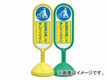 ユニット/UNIT サインキュートII 自転車は押して歩いてください 黄(両面) 品番:888-972AYE