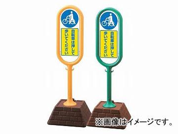 ユニット/UNIT サインポスト 自転車は押して歩いてください(両面) カラー:グリーン,イエロー