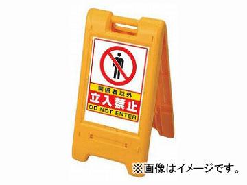 ユニット/UNIT サインエース 関係者以外立入禁止 品番:870-301YE