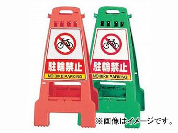 ユニット/UNIT カンバリ 橙 駐輪禁止 品番:868-57