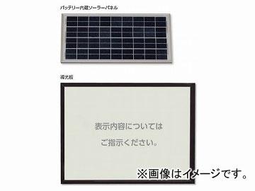 ユニット/UNIT バッテリー内蔵ソーラーパネル 導光板セット(横) 品番:824-92