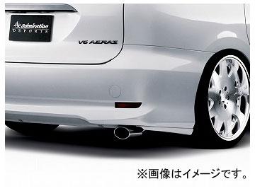 アドミレイション リヤスパッツ 素地 トヨタ エスティマ GSR/ACR50・55 中期 2009年01月~2012年04月