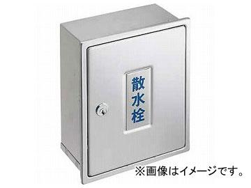 三栄水栓/SANEI カギ付散水栓ボックス(壁面用) R81-1K-235X190 JAN:4973987871894