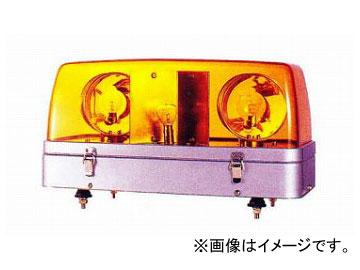 エスワイエス/SYS 回転灯(角・左右設置型) 24V45W 黄 呼称:SY48-24Y 品番:004840