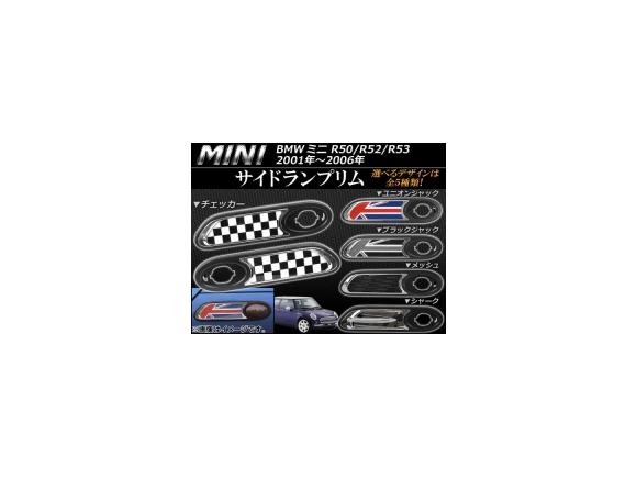 AP サイドランプリム ミニ(BMW) R50/R52/R53 2001年~2006年 選べる5デザイン AP053-06 入数:1セット(左右)