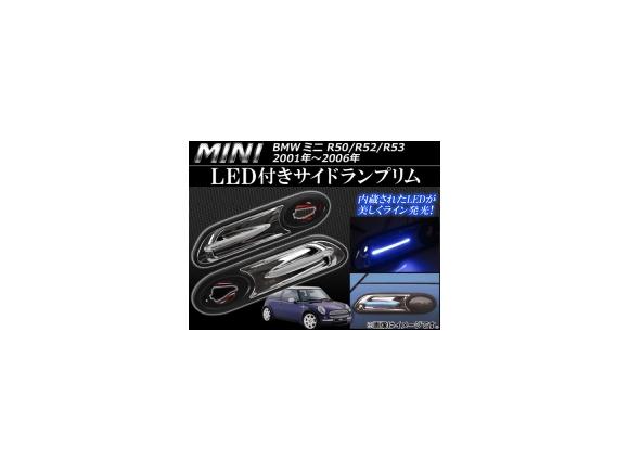 AP LED付きサイドランプリム AP-053-0606-LED 入数:1セット(左右) ミニ(BMW) R50/R52/R53 2001年~2006年