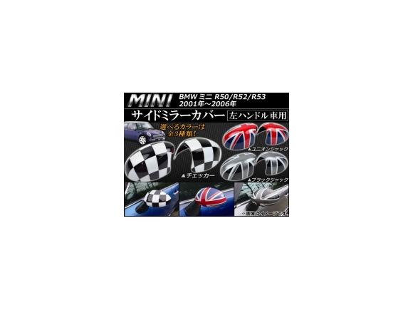 AP サイドミラーカバー ミニ(BMW) R50/R52/R53 2001年~2006年 選べる3デザイン AP053-074 入数:1セット(左右)