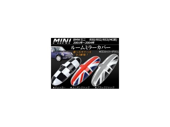 AP ルームミラーカバー ミニ(BMW) R50/R52/R53 MC前 2001年~2004年 選べる3デザイン AP053-08