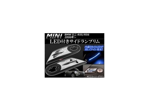AP LED付きサイドランプリム AP-056-0606-LED 入数:1セット(左右) ミニ(BMW) R55/R56 2006年~