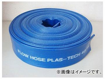 八興販売/HKH フローホース 100m FL-32